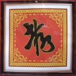 Tranh thêu chữ thập: Chữ Hiếu (in màu)