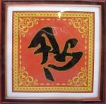 Tranh thêu chữ thập: Chữ Nhẫn (in màu)
