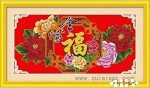 Tranh thêu chữ thập: Chữ phúc (in màu) 6